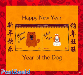 Year of the dog 2v m/s