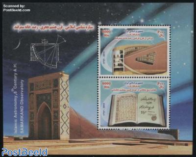 Samarkand Observatory s/s