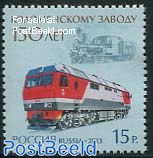 Locomotive factory 1v