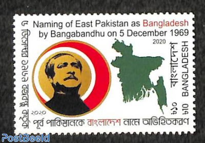 Naming of East Pakistan as Bangladesh 1v