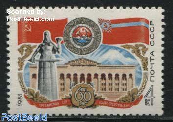 Georgian SSR 1v